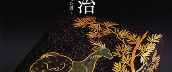 謎の蒔絵師 永田友治 ―尾形光琳の後継者を名乗った男 ―/MIHO MUSEUM