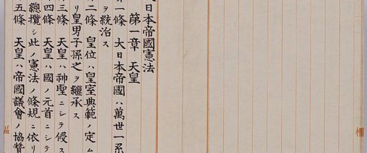 大日本国憲法と天皇
