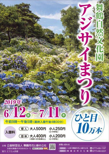 ひと目10万本☆2019アジサイまつり/舞鶴自然文化園