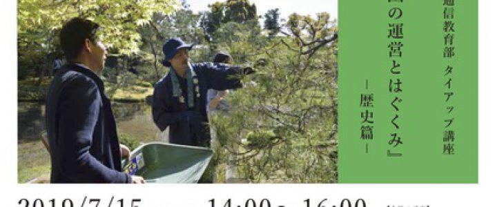 無鄰菴「庭まるごと!−庭師と学ぶ名勝庭園の運営とはぐくみ」
