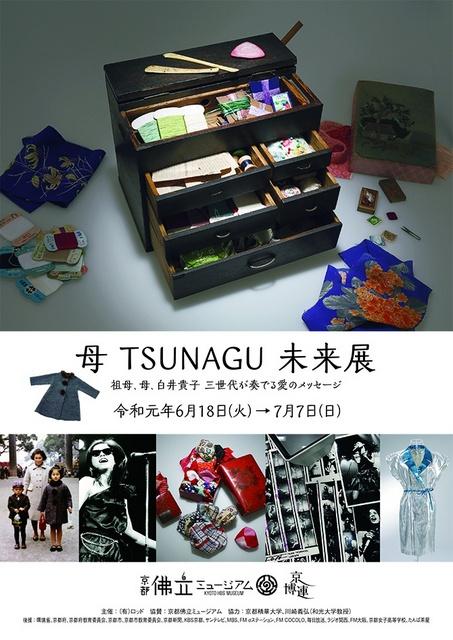 「 母 TSUNAGU 未来展」