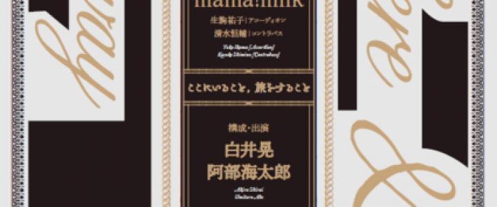 mama!milk 20周年記念コンサート