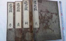 四千年の知恵(その1)