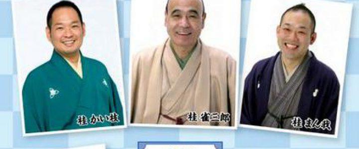 京都・らくご博物館【夏】~納涼寄席~ Vol.53
