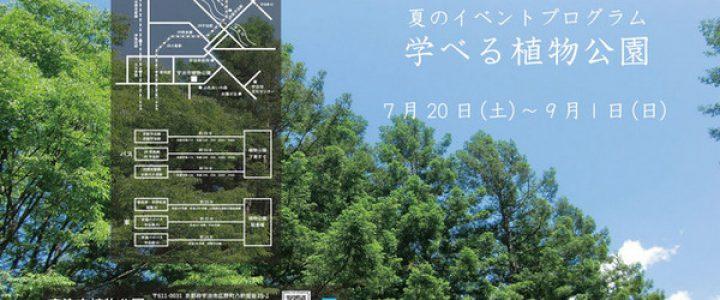 学べる植物公園   夏休みに自然を学ぶ。