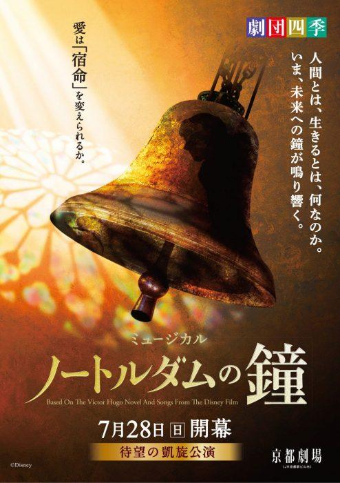 ミュージカル『ノートルダムの鐘』★劇団四季