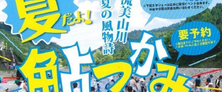 由良川夏の風物詩!鮎つかみファミリーデー2020 開催中止!