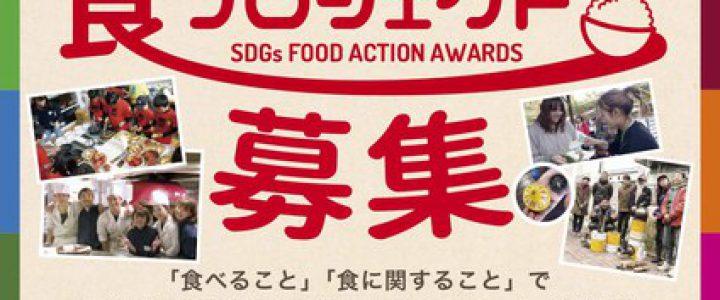 第1回 食プロジェクトSDGs FOOD ACTION AWARDS