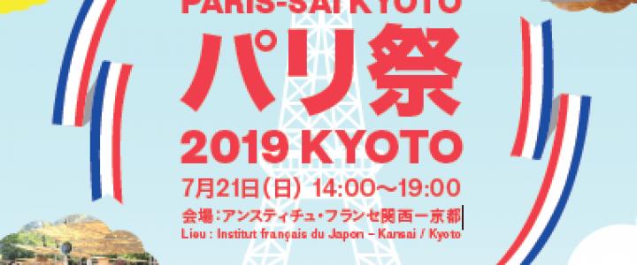 パリ祭 2019 KYOTO