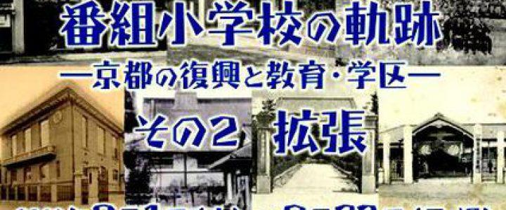 番組小学校の軌跡-その2 拡張-★京都市学校歴史博物館
