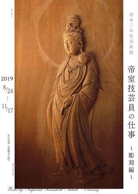 帝室技芸員の仕事 彫刻編☆清水三年坂美術館