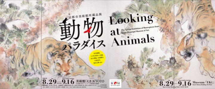 京都市美術館所蔵品展 動物パラダイス 彡  美術館「えき」KYOTO