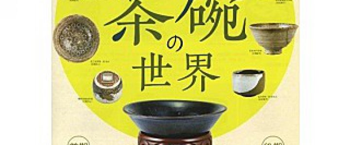 見て、知って、楽しむ 茶碗の世界 / 野村美術館