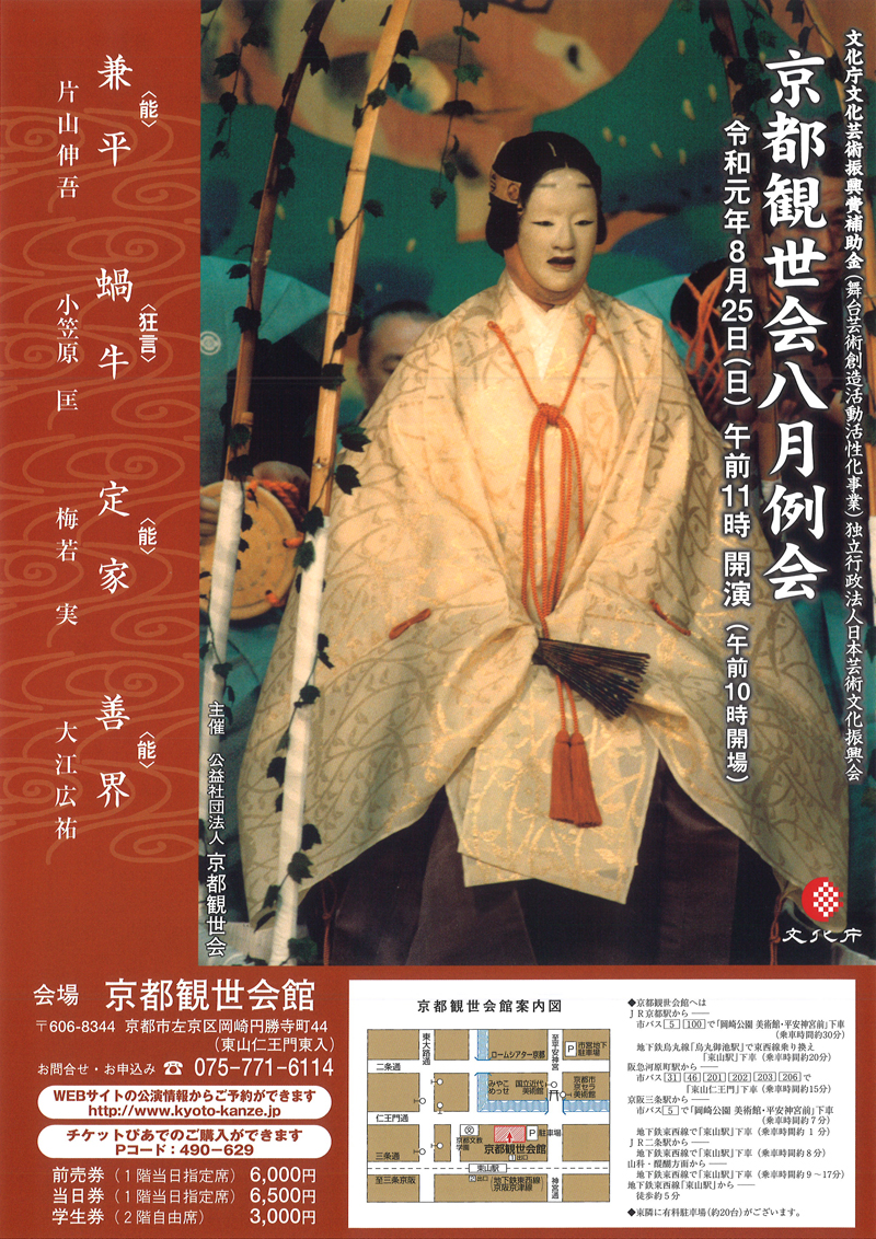 京都観世会八月例会