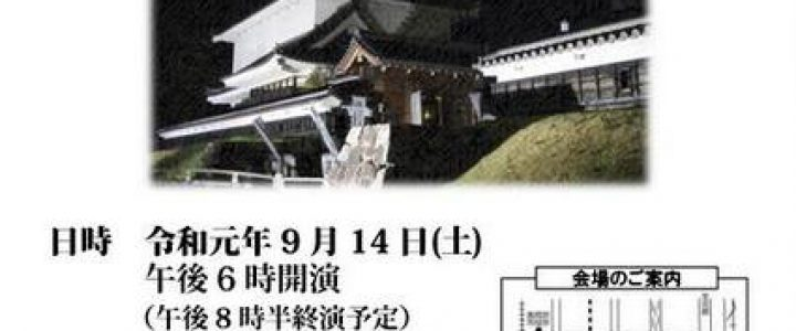 第28回 名月の宴★勝竜寺城公園