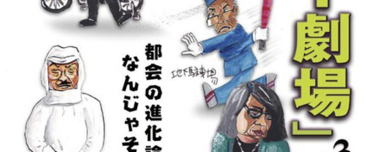 イッセー尾形の 『妄ソー劇場その3 2019 in 京都』!