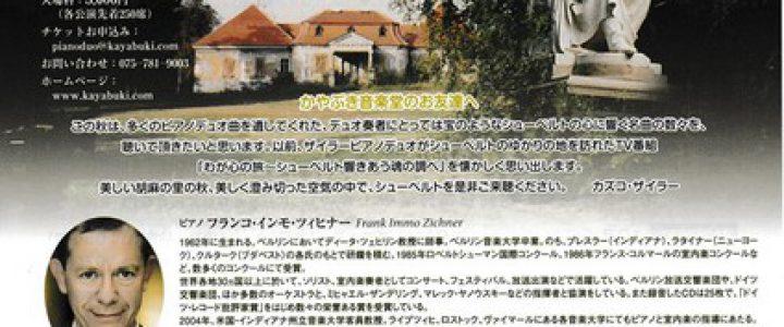 2019年 秋のかやぶきコンサート in 迦陵頻窟