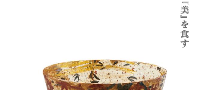 「北大路魯山人 古典復興-現代陶芸をひらく-」★滋賀県立陶芸の森