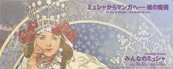 みんなのミュシャ ミュシャからマンガへ―線の魔術彡京都文化博物館