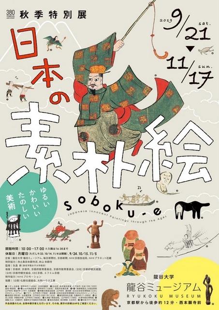 秋季特別展「日本の素朴絵 -ゆるい、かわいい、たのしい美術-」