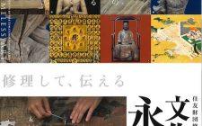 「文化財よ、永遠に」☆泉屋博古館