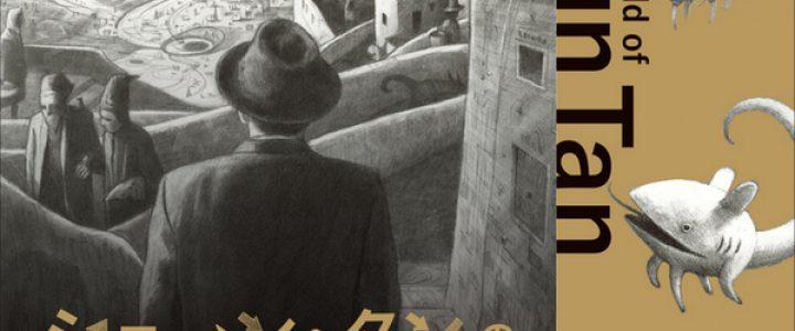 ショーン・タンの世界展 どこでもないどこかへ彡  美術館「えき」KYOTO