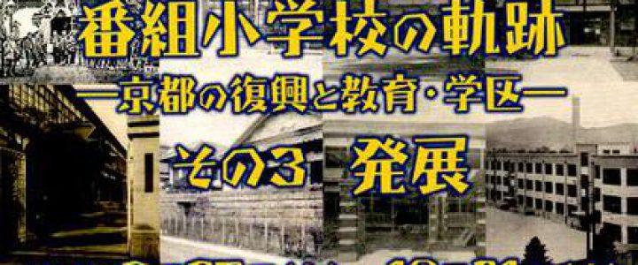 番組小学校の軌跡-その3 発展-★京都市学校歴史博物館