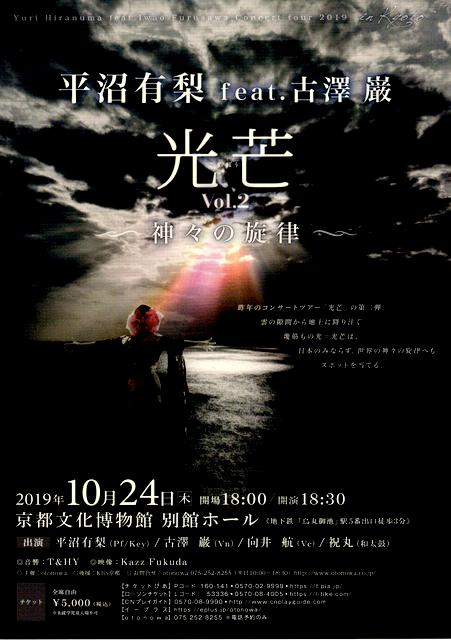 平沼有梨 feat.古澤巌 『光芒Vol.2~神々の旋律~』彡京都文化博物館