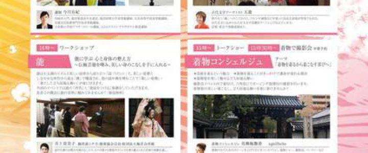 第6回 京都・粋女Projectプレミアム