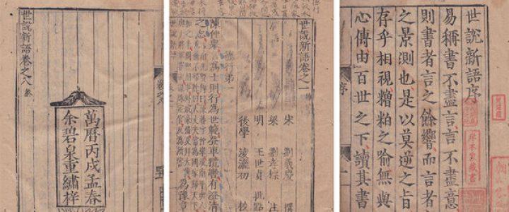 四千年の知恵(その16)