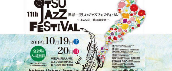 世界一美しい! 第11回大津ジャズフェスティバル