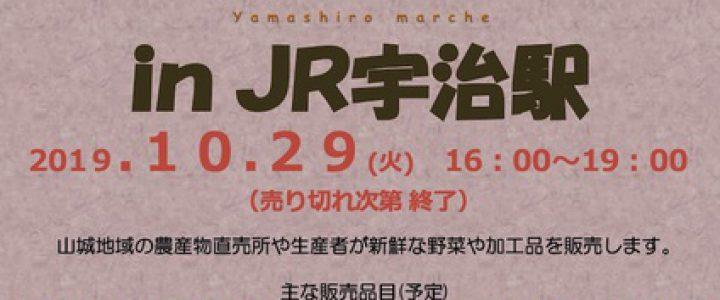 第3回山城マルシェ in JR宇治駅