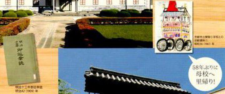 国宝・旧開智学校校舎の学校資料★京都市学校歴史博物館