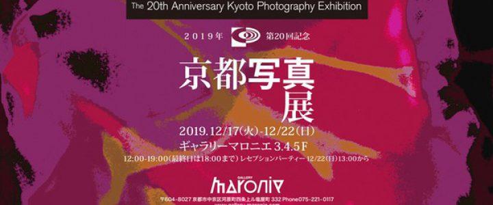 第20回 京都写真展★