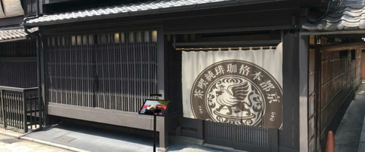 祇園に「eXcafe祇園店」オープン