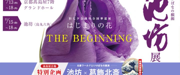 "池坊展  ""THE BEGINNING"""