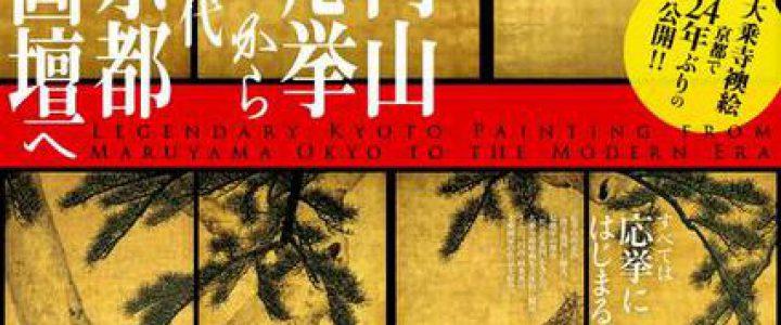 円山応挙から近代京都画壇へ / 京都国立近代美術館