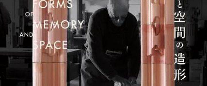 イタリア現代陶芸の巨匠 ニーノ・カルーソ / 京都国立近代美術館