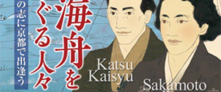 勝海舟没後120年「龍馬と勝海舟をめぐる人々」★☆★ 霊山歴史館