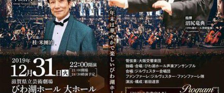ジルヴェスター・コンサート2019-2020☆びわ湖ホール