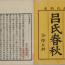 四千年の知恵(その25)