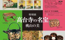 特別展 「高台寺の名宝——桃山の美」