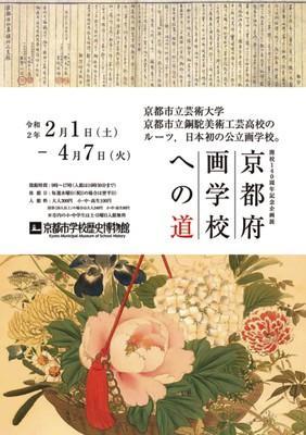 京都府画学校への道★京都市学校歴史博物館