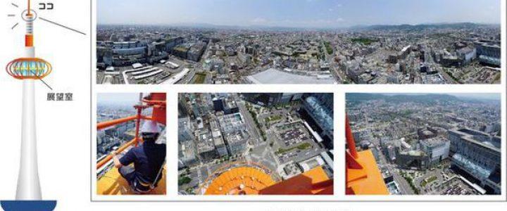 「京都タワーVRバンジー」アンコール開催