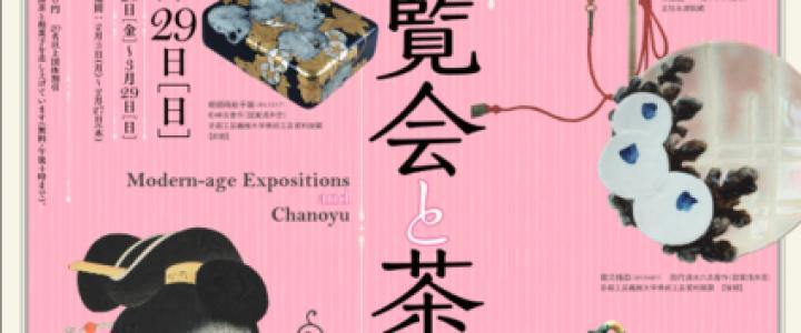 新春展「近代の博覧会と茶の湯」 / 茶道資料館