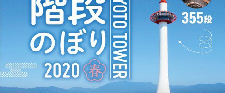 京都タワー階段のぼり2020春
