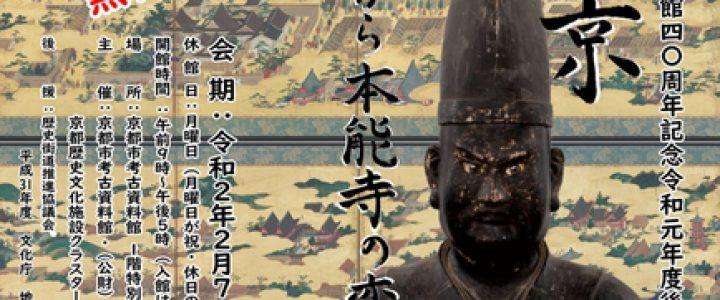 【会期延長】特別展示「光秀と京~入京から本能寺の変~」