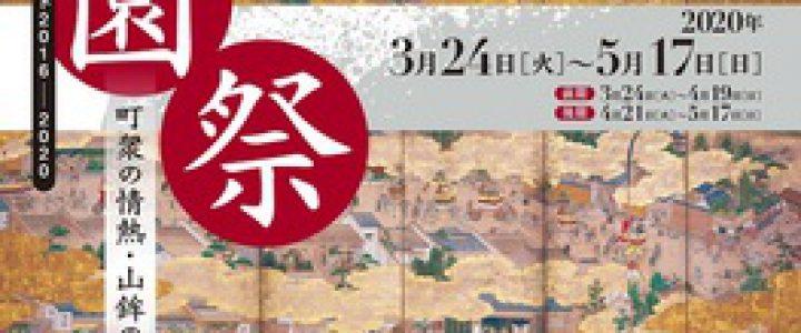 祇園祭『町衆の情熱・山鉾の風流』プレフォーラム