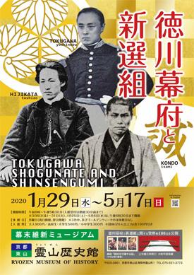 徳川幕府と新選組★☆★ 霊山歴史館