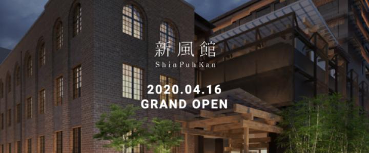 新生「新風館」4/16グランドオープン